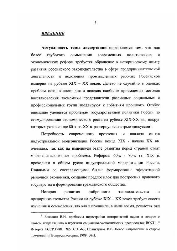 Содержание Разработка и реализация российского законодательства в области предпринимательства и положения промышленных рабочих в конце XIX - начале ХХ вв.