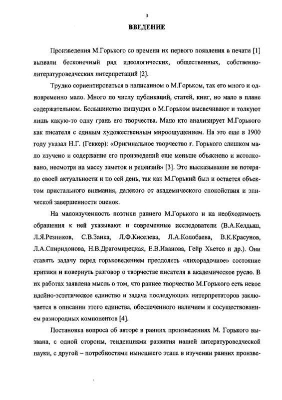 Содержание Авторская позиция в произведениях М. Горького 1890-х годов