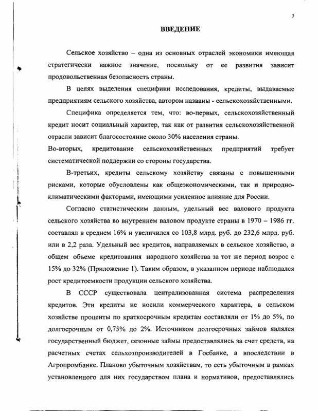 Содержание Развитие и активизация кредитования сельского хозяйства России
