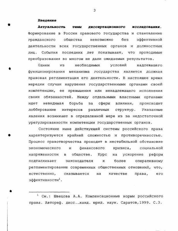 Содержание Компетенционные нормы российского права