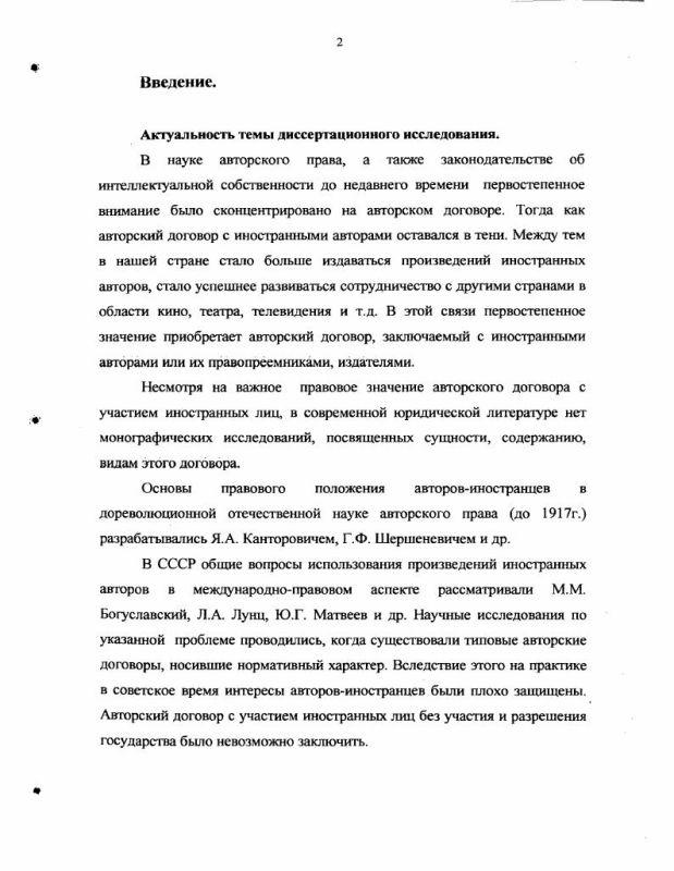 Содержание Авторский договор с участием иностранных лиц