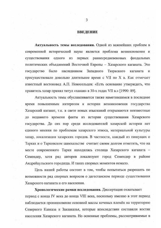 Содержание Хазарский каганат VII-VIII вв.: история вопроса, проблемы