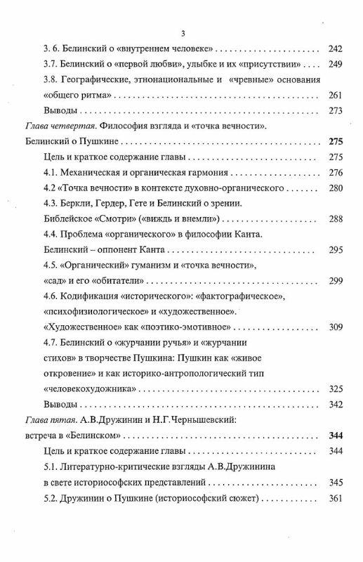 Содержание Литературно-художественное сознание русской критики в контексте историософских представлений : Творчество В. Г. Белинского