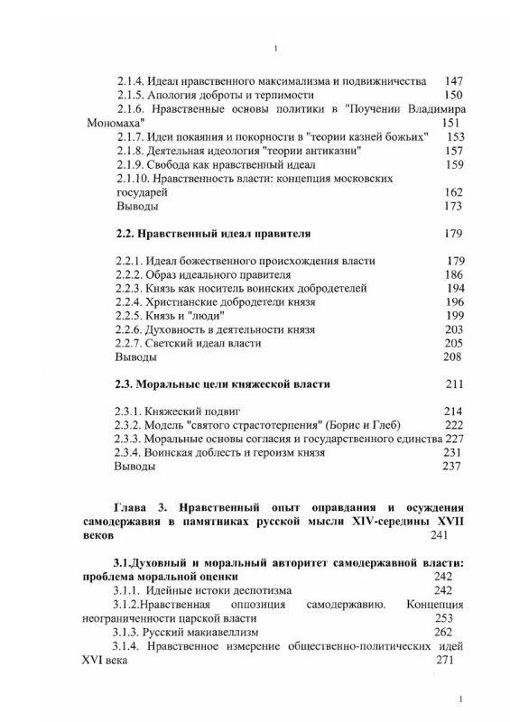 Содержание Нравственно-политическая мысль допетровской Руси