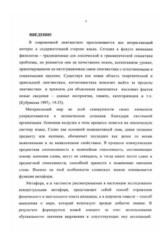Содержание Адъективные сочетания с именами-названиями реалий внутреннего мира в английском и русском языках