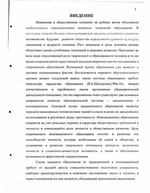 Содержание Методика использования видеоматериалов в обучении второму иностранному языку : На материале французского языка в неязыковом вузе