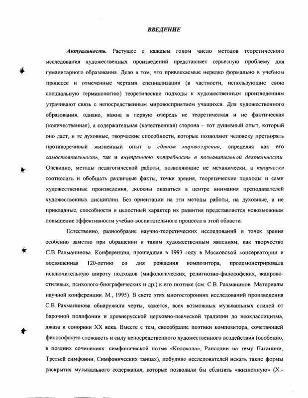 Содержание Педагогическая интерпретация музыкального образа : Теоретические и методические аспекты изучения музыки С. В. Рахманинова