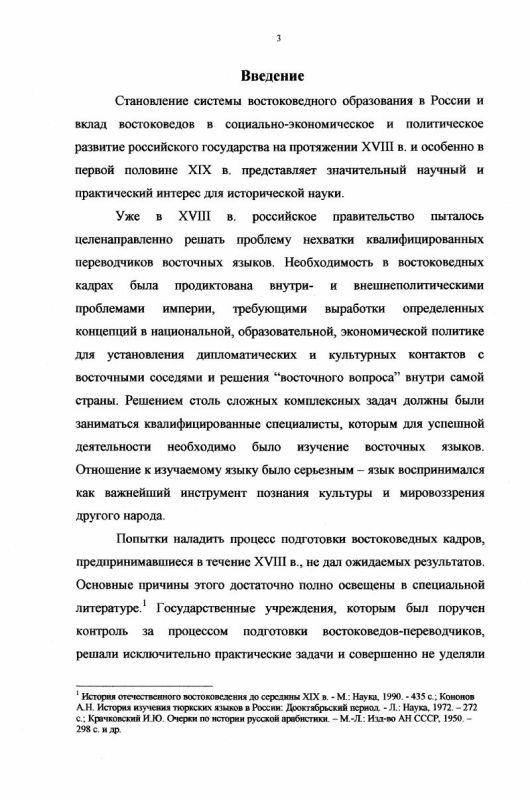 Содержание Подготовка российских востоковедов и их государственная служба, первая половина XIX века