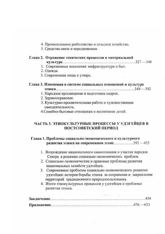Содержание Проблемы этнокультурного развития удэгейцев во второй половине XIX - XX вв.