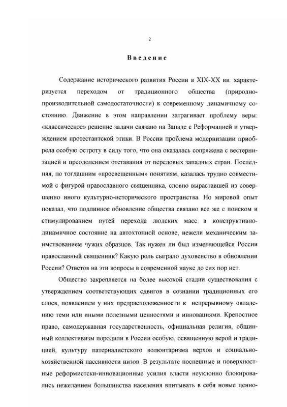 Содержание Православное сельское духовенство в условиях модернизации России, вторая половина ХIХ - начало ХХ вв.