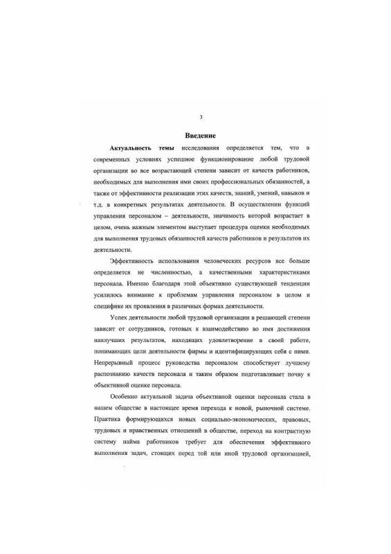Содержание Оценка профессиональных качеств и результатов труда работников в системе управления персоналом