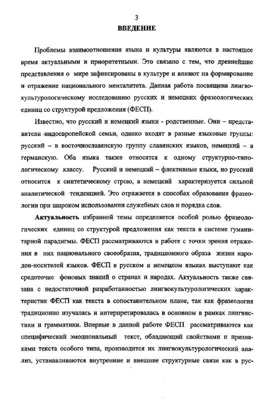 Содержание Фразеологические единицы со структурой предложения в русском и немецком языках