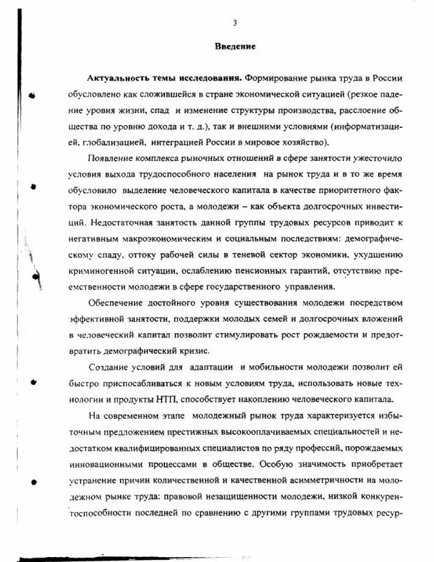 Содержание Занятость молодежи в условиях формирования рынка труда Российской Федерации
