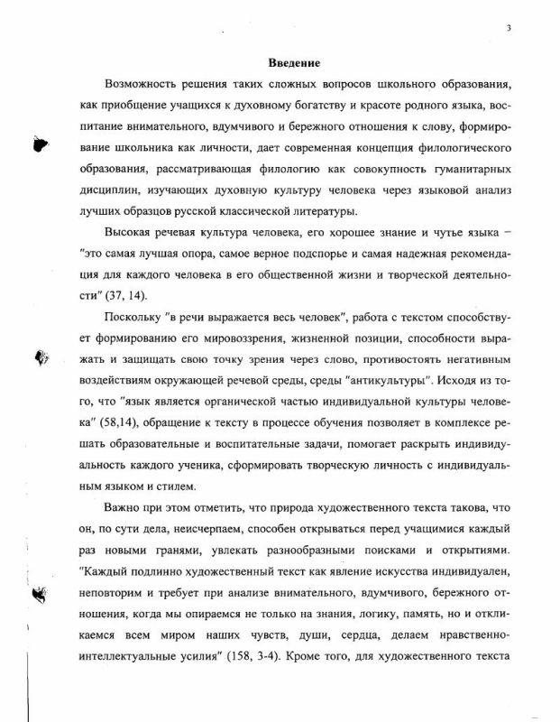Содержание Работа с текстом как средство осуществления личностно ориентированного подхода при обучении русскому языку : На материале уроков повторения в 7 классе