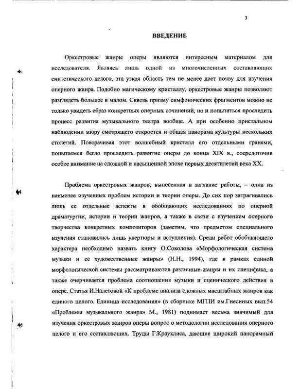 Содержание Оркестровые жанры в западноевропейской опере ХХ века