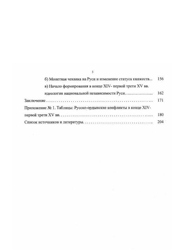 Содержание Русско-ордынские отношения в конце XIV - первой трети XV вв. : 1382 - 1434 гг.