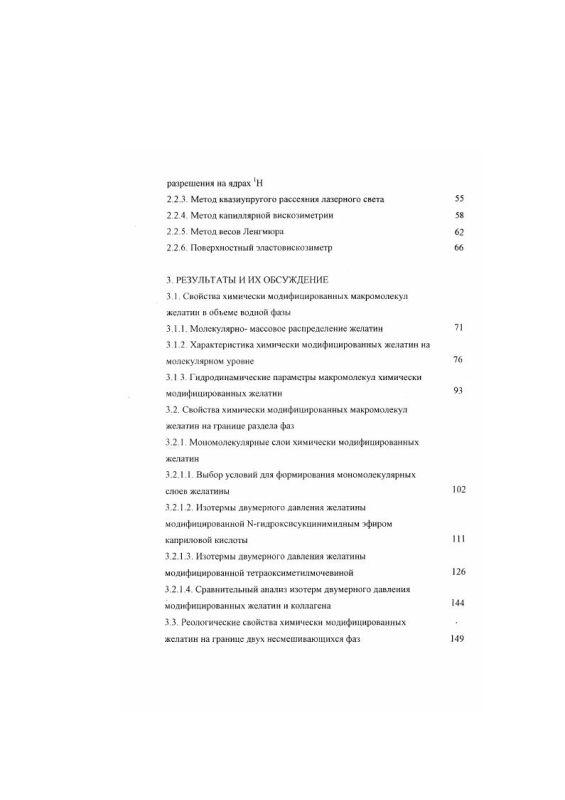 Содержание Объемные и поверхностные свойства химически модифицированных желатин