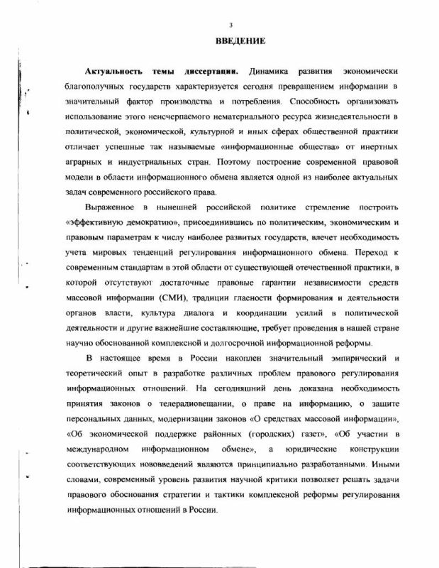 Содержание Проблемы конституционно-правового регулирования информационных отношений в Российской Федерации