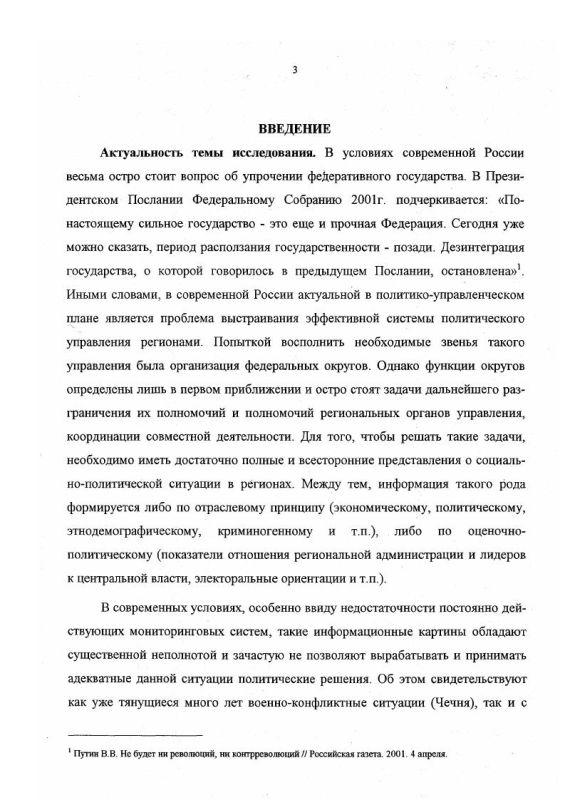Содержание Системный подход к социально-политическому анализу ситуации в регионе : На материале Кабардино-Балкарской Республики