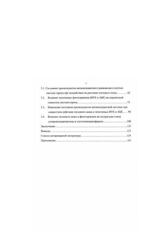 Содержание Прооксидантно-антиоксидантное равновесие у растений при воздействии гипертермии и экзогенных фитогормонов