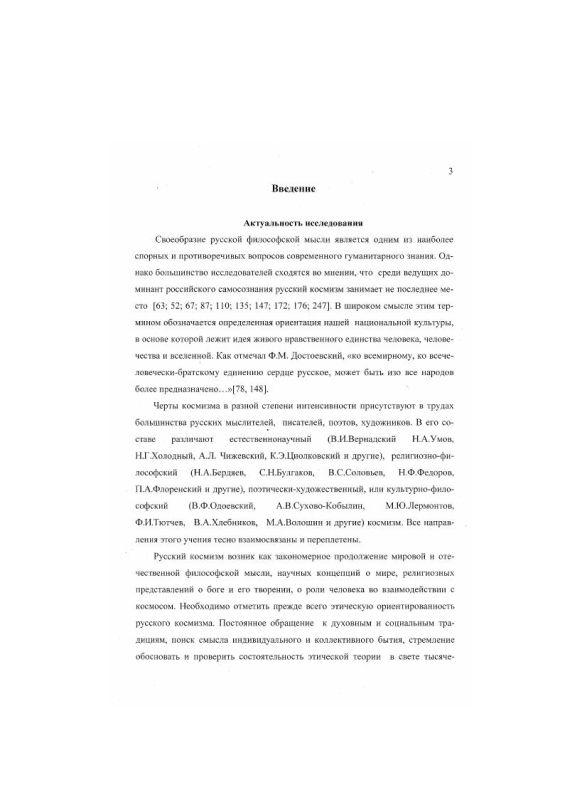 Содержание Идеи космизма и нравственные искания в русской поэзии