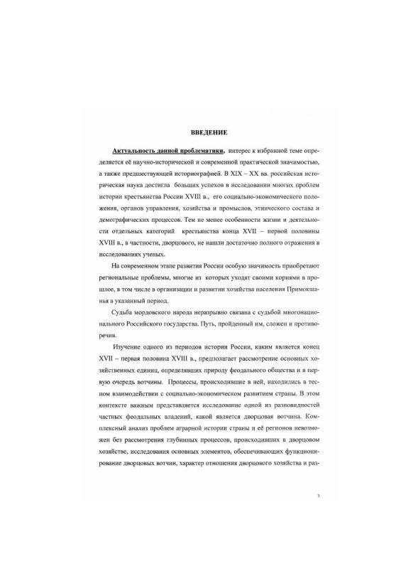 Содержание Хозяйство и положение дворцовых крестьян Примокшанья в конце ХVII - первой половине ХVIII вв.