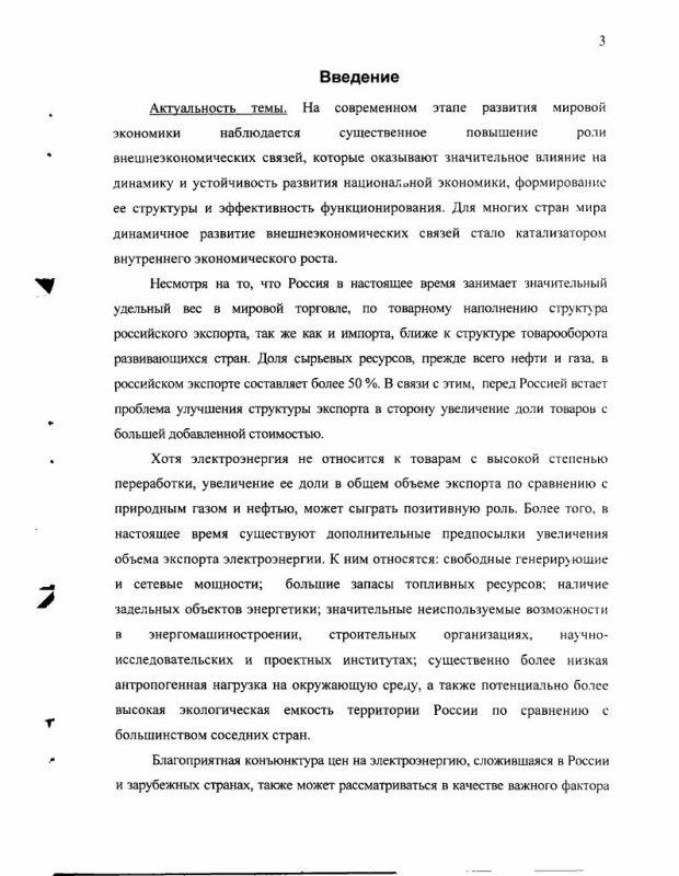 Содержание Исследование экспортного потенциала электроэнергетики Российской Федерации