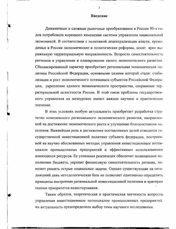 Содержание Управление инвестиционным потенциалом промышленных предприятий : На примере предприятий Республики Марий Эл