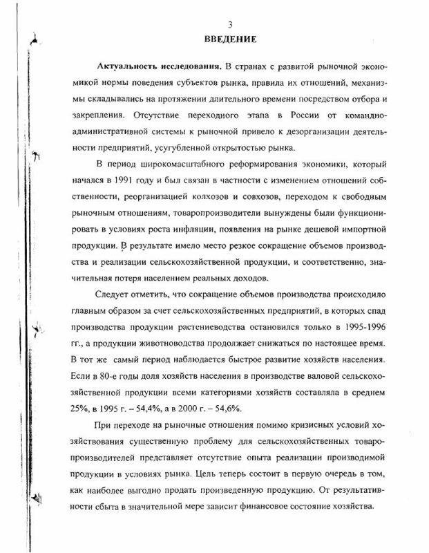 Содержание Организационно-экономические условия функционирования аграрного рынка : На материалах Кемеровской области