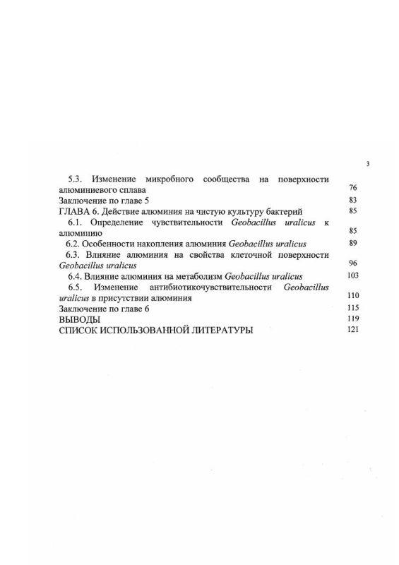 Содержание Изучение микроорганизмов с поверхности корродированного в термальных пластовых водах Уральской сверхглубокой скважины алюминиевого трубопровода
