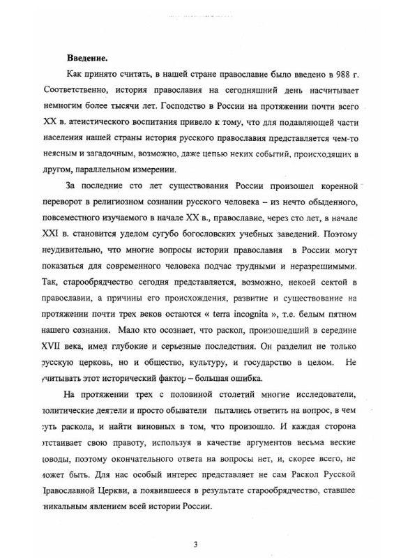 Содержание Старообрядчество в политической и экономической жизни Владимирской губернии XIX - начала XX вв.