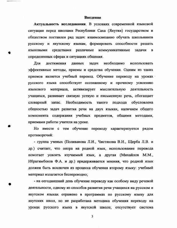 Содержание Методика обучения переводу на уроках русского языка в 6, 7 классах якутской школы