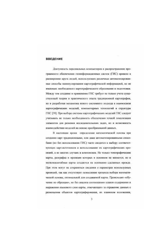 Содержание Математическая основа геоинформационных систем