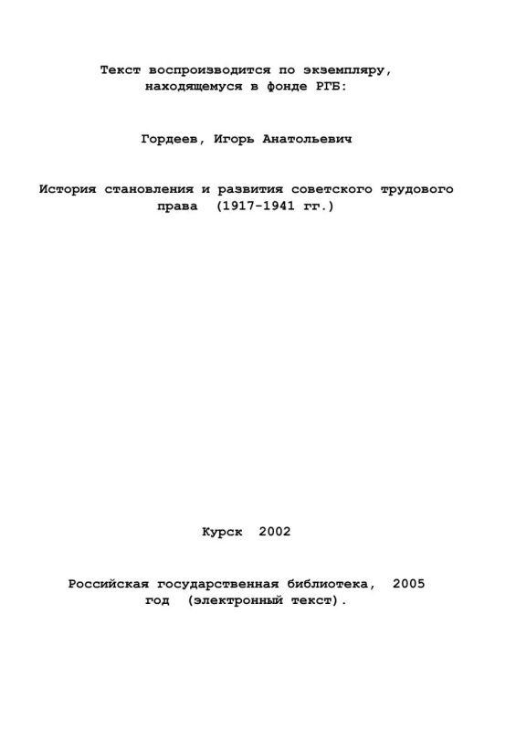 Содержание История становления и развития советского трудового права : 1917-1941 гг.
