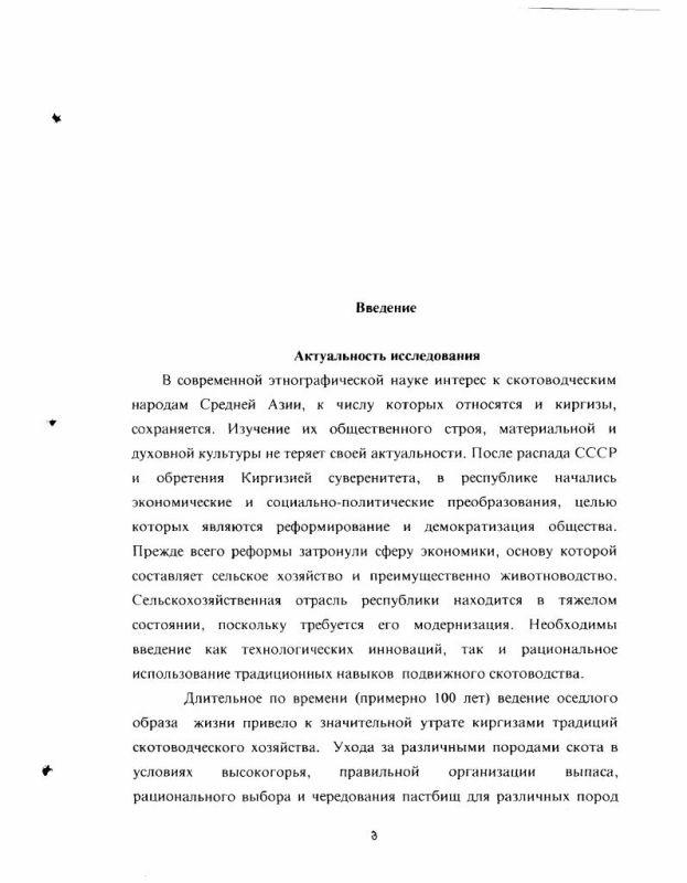 Содержание Традиционное общество северных киргизов во второй половине XIX века и система их родства