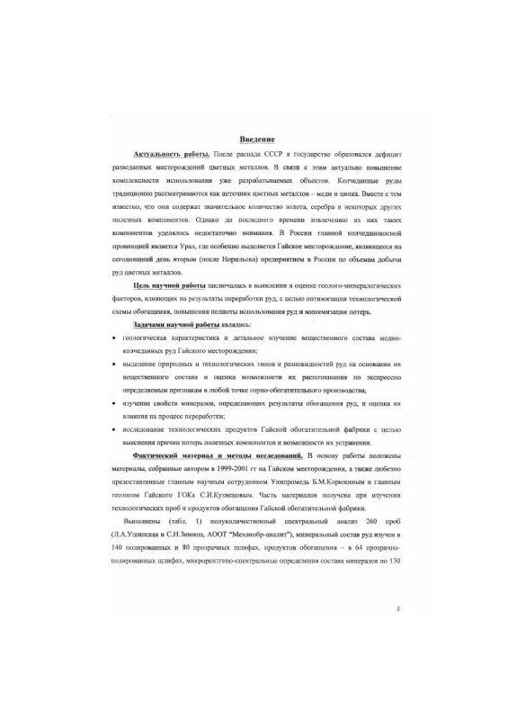 Содержание Геолого-минералогические особенности и комплексное использование медноколчеданных руд Гайского месторождения : Южный Урал