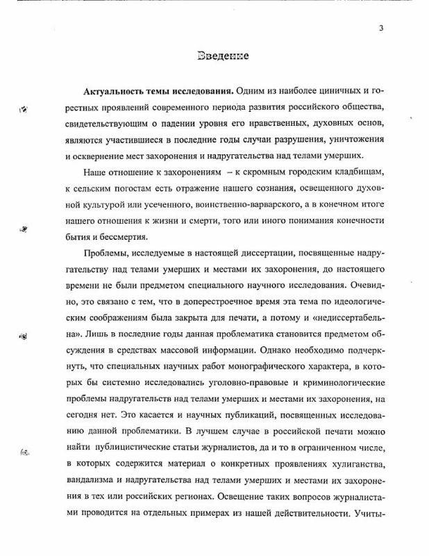 Содержание Уголовно-правовой и криминологический анализ надругательства над телами умерших и местами их захоронения