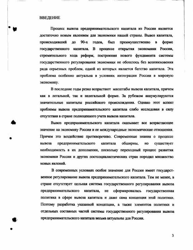 Содержание Вывоз предпринимательского капитала из России