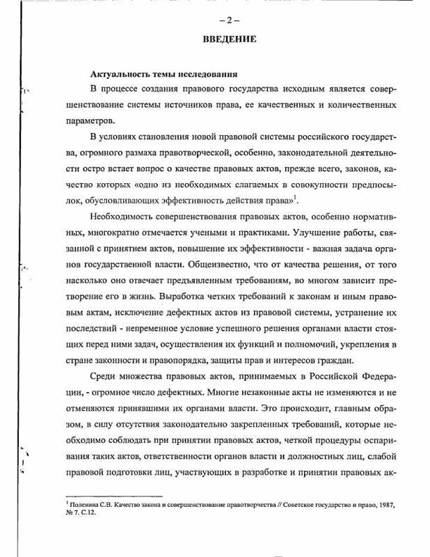 Содержание Дефектные акты органов законодательной и исполнительной власти