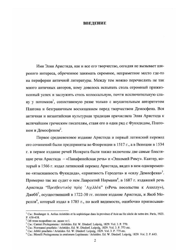 """Содержание Ораторское искусство Элия Аристида и """"Священные речи"""""""