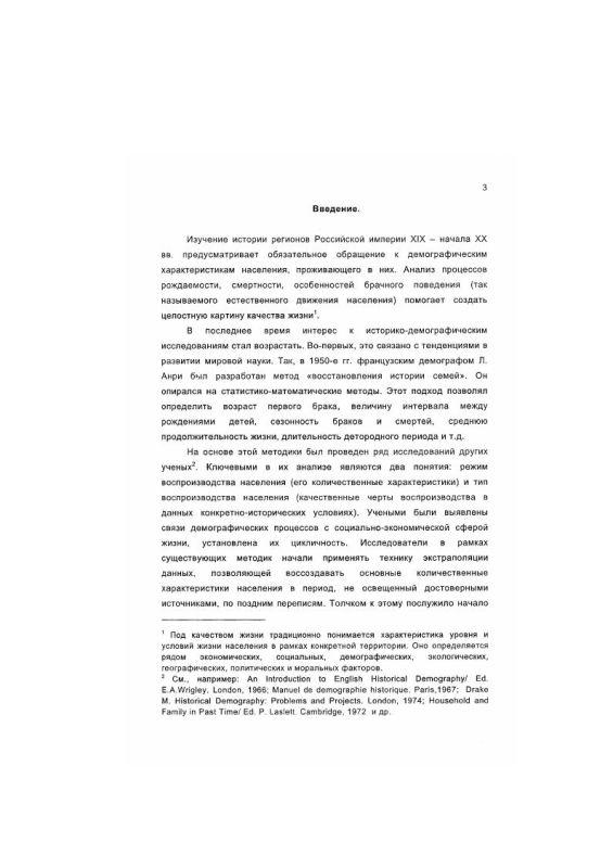 Содержание Демографические процессы в Олонецкой губернии в XIX-начале XX вв. Опыт компьютерного анализа метрических книг