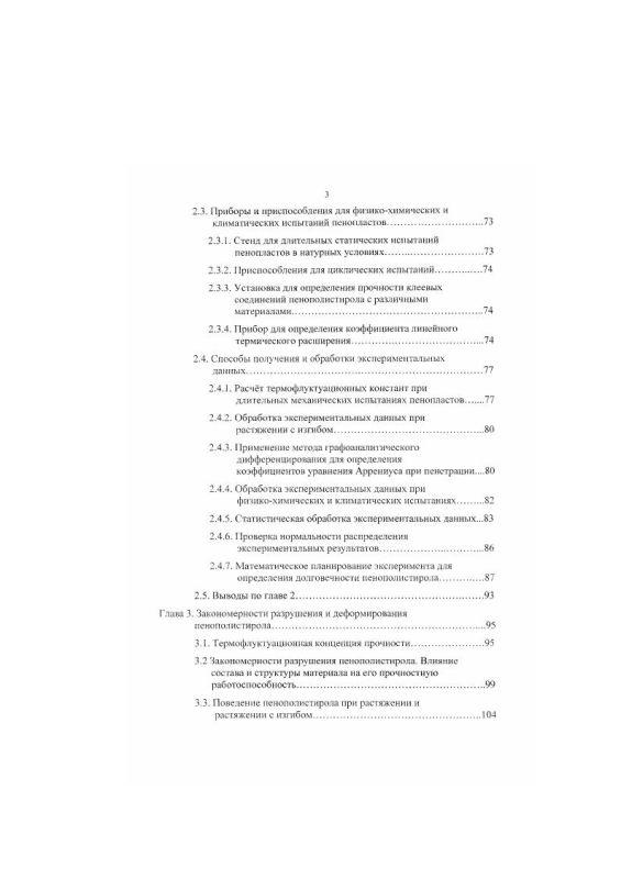 Содержание Прогнозирование долговечности (работоспособности) пенополистирола в ограждающих конструкциях зданий