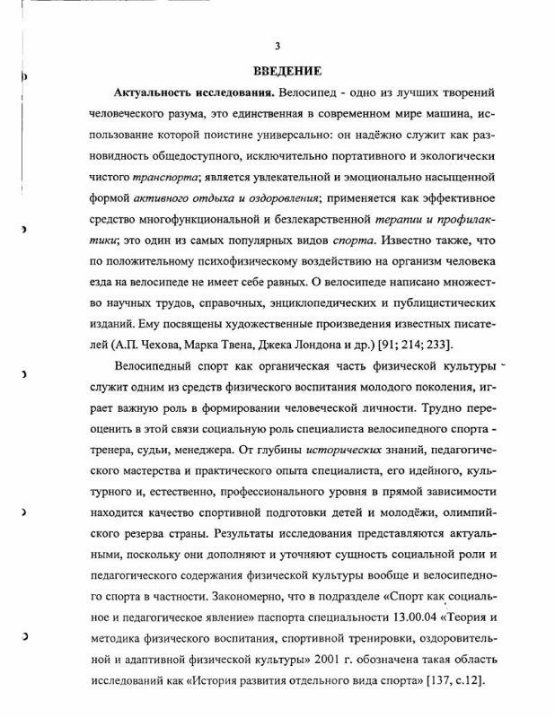 Содержание Становление и развитие велосипедного спорта в Сибири : На примере Омской области