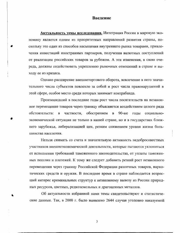 Содержание Контрабанда : Уголовно-правовые аспекты