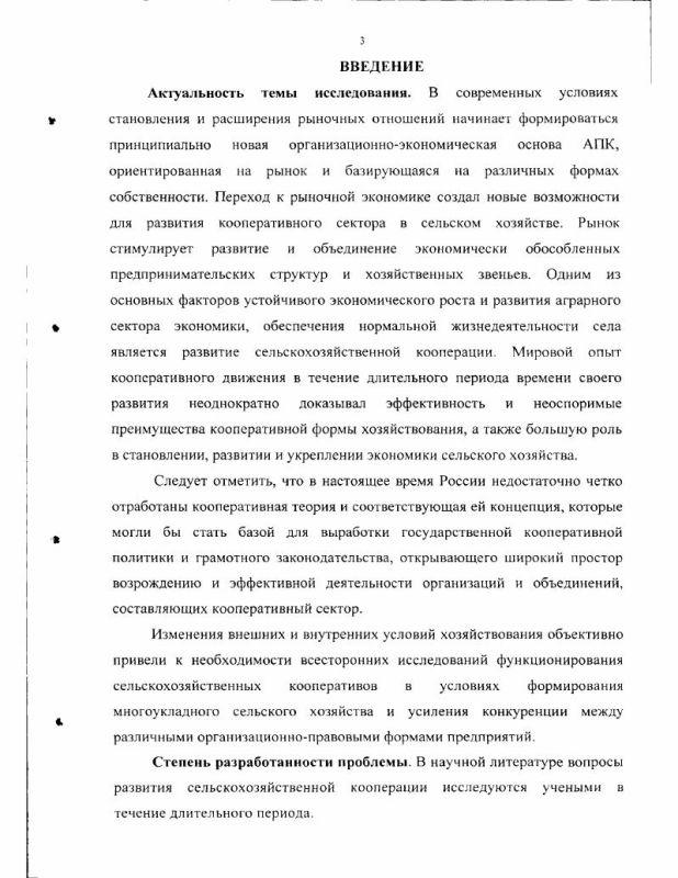 Содержание Управление развитием кооперации в сельском хозяйстве региона : На примере Ставропольского края