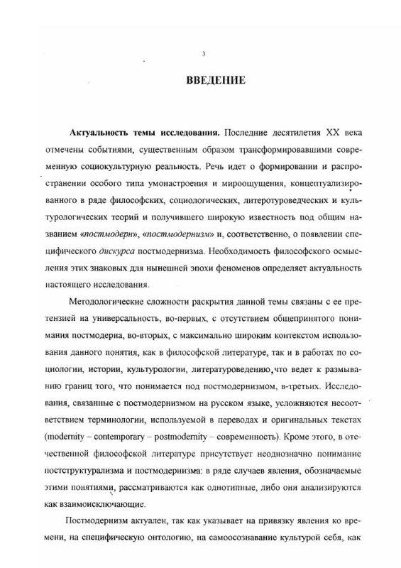 Содержание Специфика дискурса постмодернизма