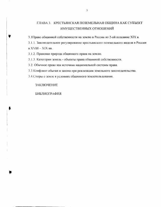 Содержание Пореформенная русская крестьянская община как юридический феномен, 1861 - 1905 гг. : Историко-правовое исследование