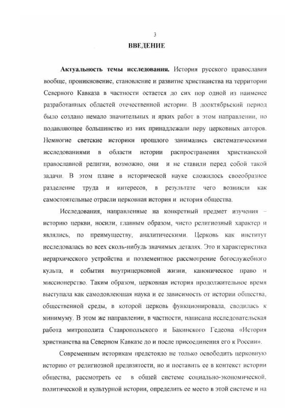 Содержание Влияние русского православия на исторические процессы в Северокавказском регионе : XVIII-XIX вв.