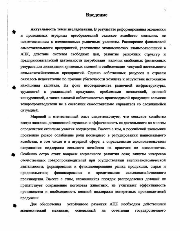 Содержание Экономические формы поддержки и регулирования сельскохозяйственного производства : На материалах АПК Ставропольского края