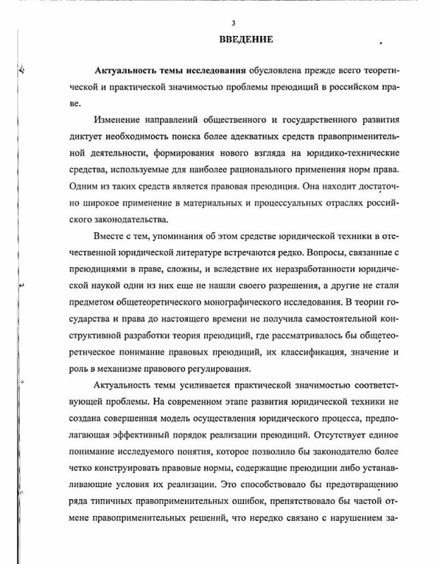 Содержание Преюдиции в российском праве : Проблемы теории и практики